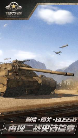 坦克集结战手游图2
