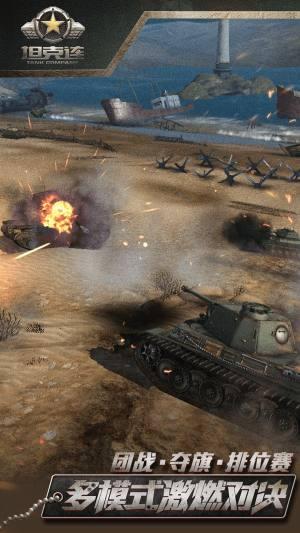 坦克集结战手游图4