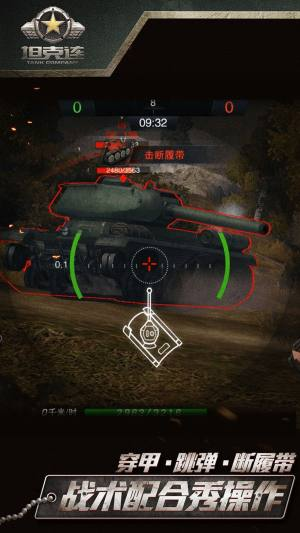 坦克集结战手游安卓官网版图片1