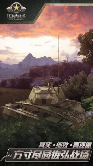 坦克集结战手游图1
