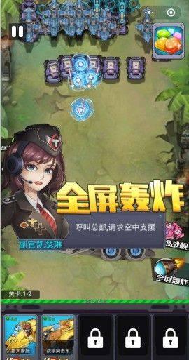 决战战场游戏图3