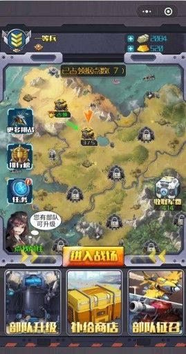 决战战场游戏图4