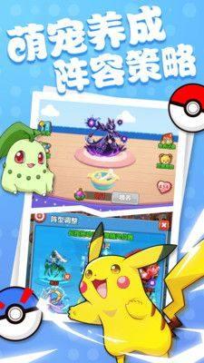 精灵宝可梦Mezastar手机版图2