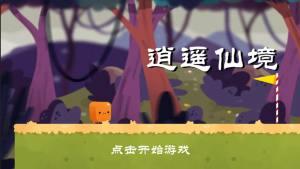 逍遥仙境丛林跳跃游戏图3