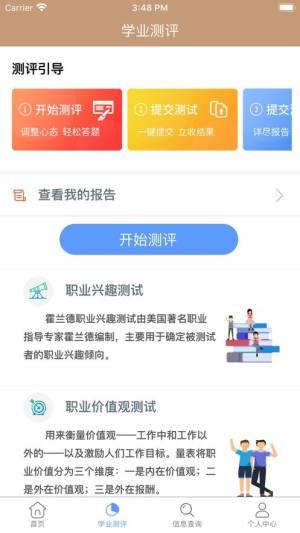 小明高报APP手机版图片1