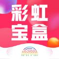 彩虹宝盒APP