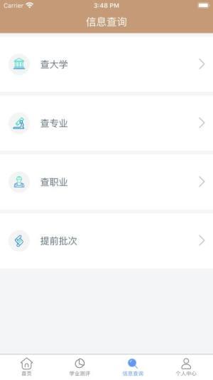 小明高报APP图4