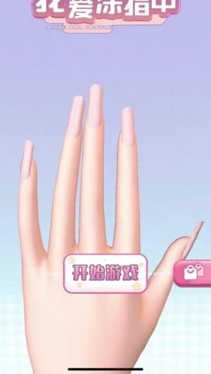 指甲达人游戏官方版图片1