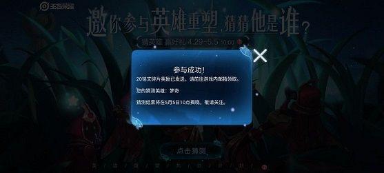 王者荣耀邀请你参与英雄重塑猜猜他是谁答案分享:4.29猜英雄赢好礼答案一览[多图]图片2