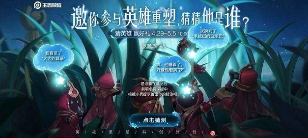 王者荣耀邀请你参与英雄重塑猜猜他是谁答案分享:4.29猜英雄赢好礼答案一览[多图]图片1