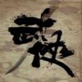 武侠情缘mud破解版