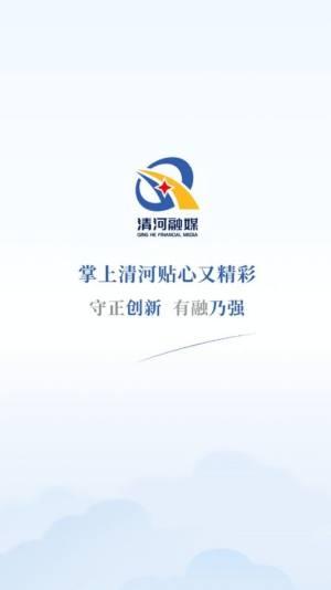 冀云清河APP图2