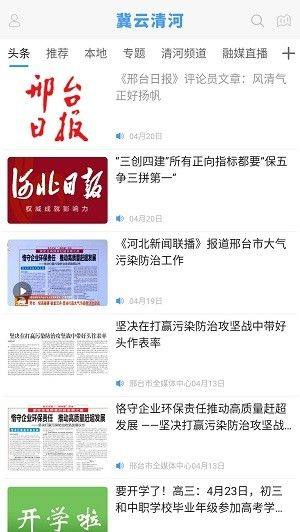 冀云清河APP图3