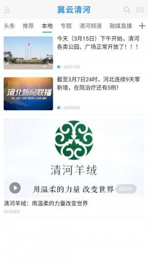 冀云清河APP图1