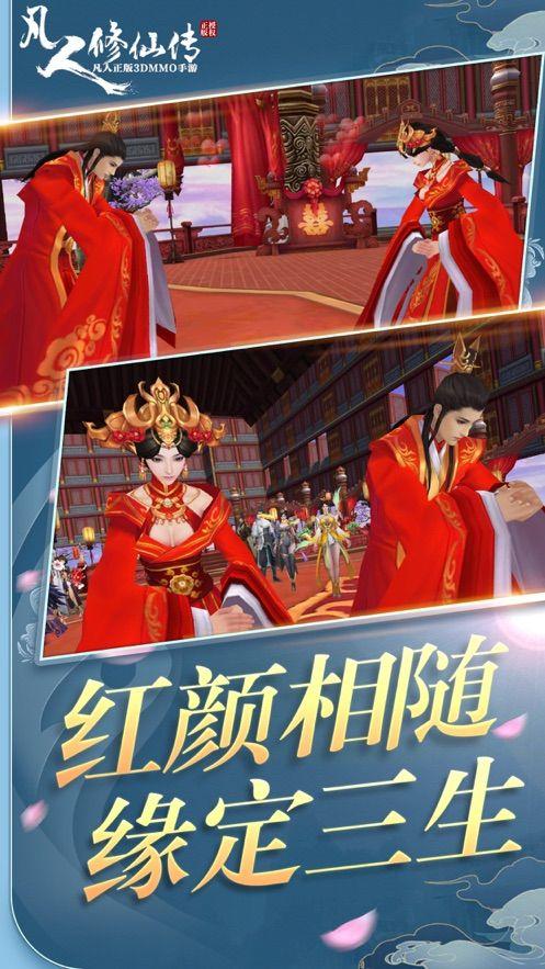 凡人修仙传正版手游2020最新版图1: