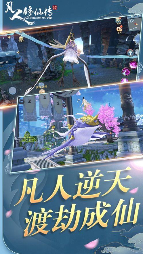 凡人修仙传正版手游2020最新版图3:
