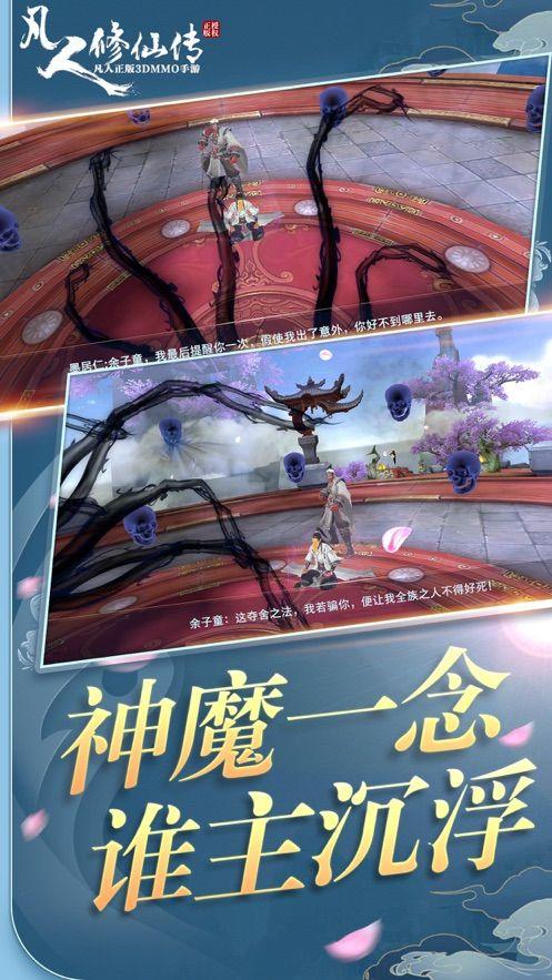 凡人修仙传正版手游2020最新版图2: