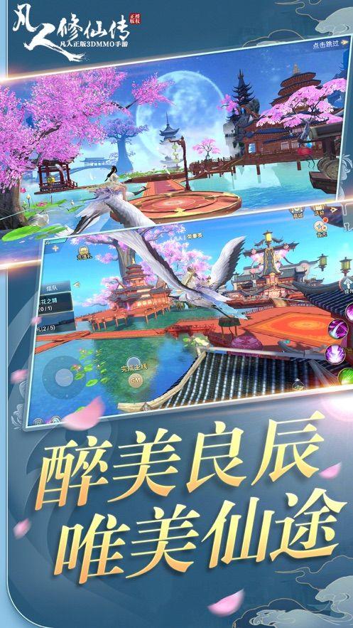 凡人修仙传正版手游2020最新版图4:
