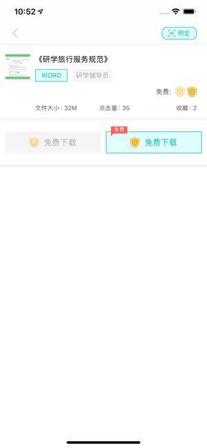 研学文库APP图3