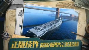 共和国战舰官网版图2