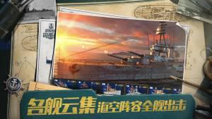 共和国战舰官网版图4
