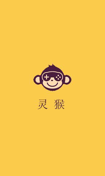 灵猴电子APP手机版图3: