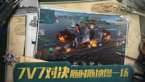 共和国战舰官网版图1
