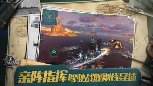 共和国战舰官网版图3