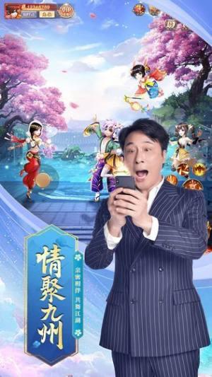 我在江湖之九州仙剑传官方正版手游图片1
