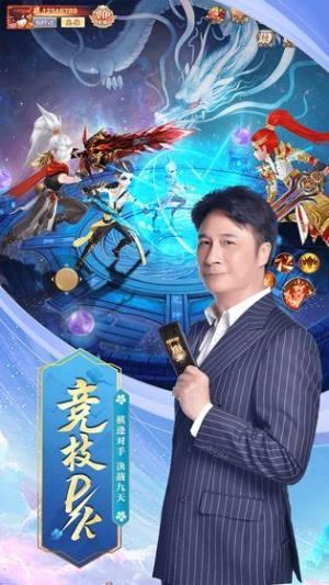 我在江湖之九州仙剑传官方版图1