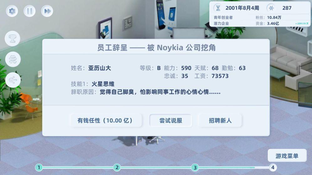 手机帝国官网IOS免费下载图1: