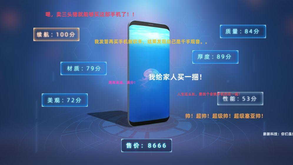 手机帝国官网IOS免费下载图4: