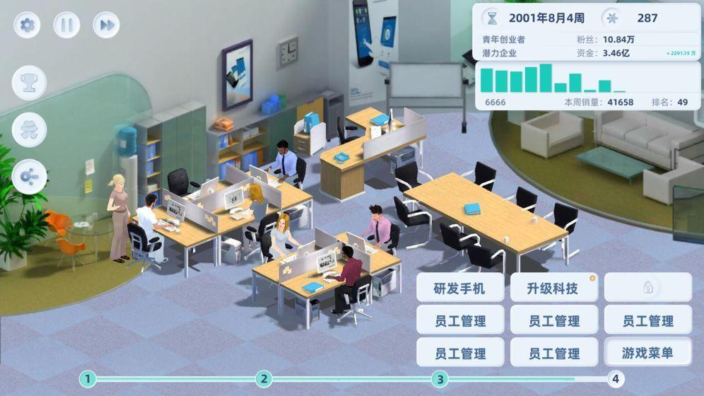 手机帝国官网IOS免费下载图2: