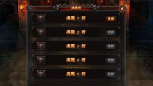 暗黑元神官网版图3