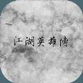 江湖英雄传mud破解版