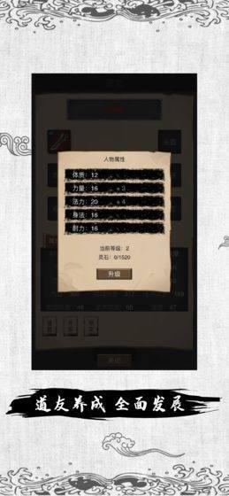 修仙十万年官网版图2