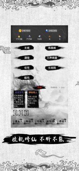 修仙十万年官网版图3