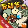植物大戰僵尸2長中國版