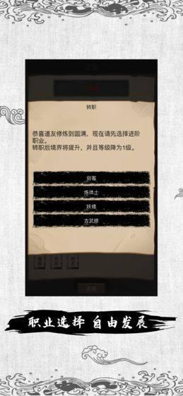 修仙十万年官网版图5