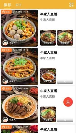 五九云厨APP手机客户端图片1