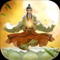 修仙在云端游戏无限元宝修为版 v2.0.2