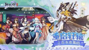 轩辕剑百战官方版图2