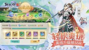 轩辕剑百战官方版图3