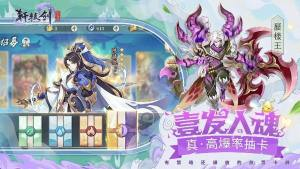 轩辕剑百战官方版图1
