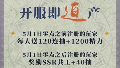 山海镜花120连抽补偿公告:5月1日前建号都可领取[多图]图片2