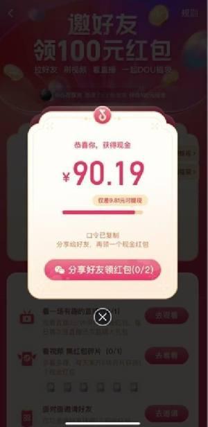 轩云抖音红包助力软件官方版图片1