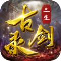 三生古剑录官网正版手游 v1.0.0
