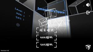 Imaginary Space苹果版图3