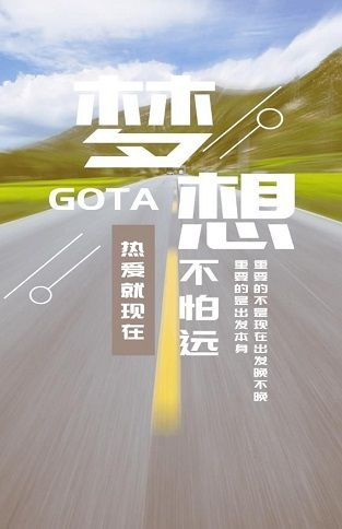 GOTA社区平台邀请码APP图1: