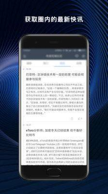 FamaCoin APP图1